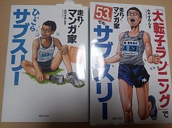 大転子ランニング本.jpg